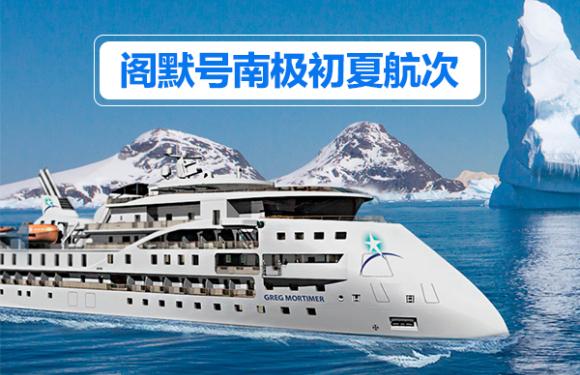 【单船票】阁默号-2019年11月南极半岛深度探险