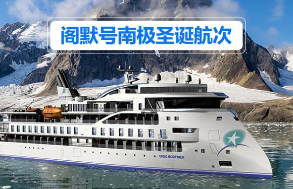 【单船票】阁默号-2019年12月南极半岛深度探险