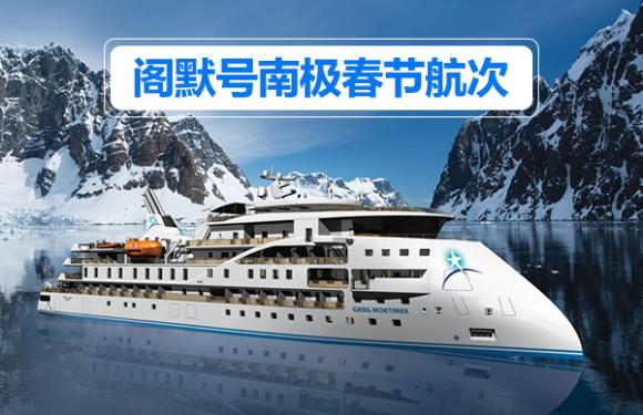 【单船票】阁默号-2020年1月南极半岛深度探险