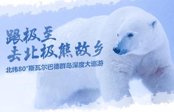 2020年8月北極熊王國斯瓦爾巴德群島深度之旅(14天)