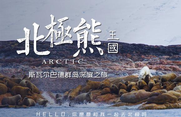 2020年8月北極斯瓦爾巴德群島+冰島+格陵蘭深度之旅(25天)
