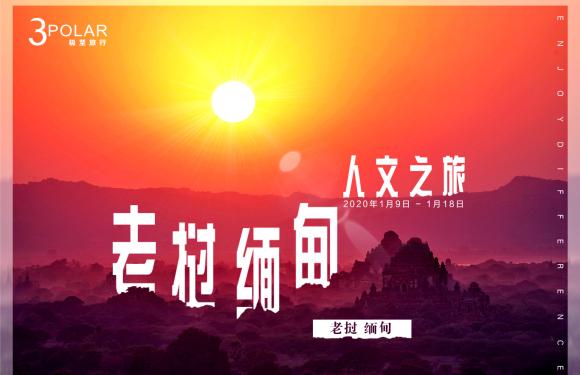 老挝缅甸10天人文之旅 2020年1月