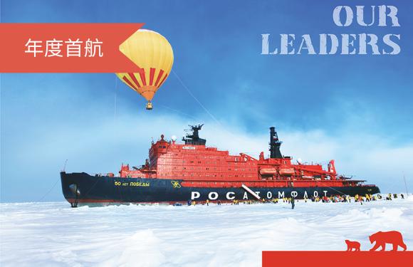 2020年北極點90度首航破冰之旅(16天)