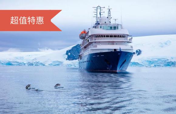【单船票】Sea Spirit海洋之神号-南极半岛深度探险(超值特惠)