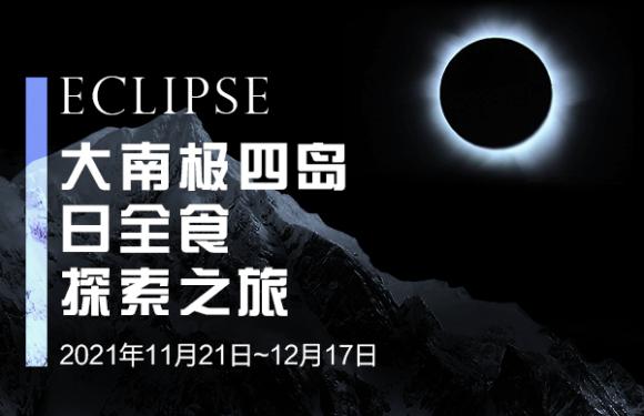 """2021年""""一号邮轮""""大南极四岛日全食探索之旅(27天)"""