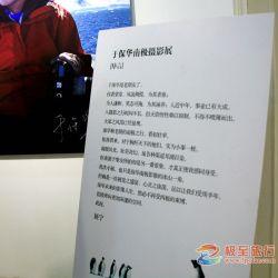 极至南极12团-极友于保华南极摄影展
